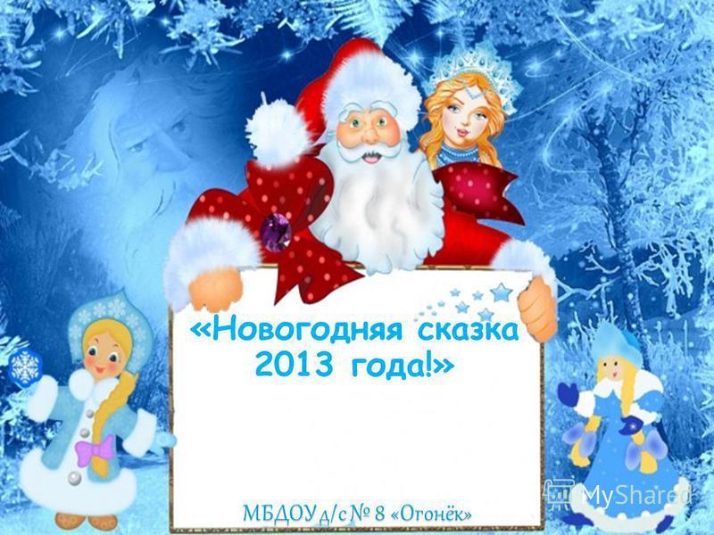 «Новогодняя сказка 2013 года!»