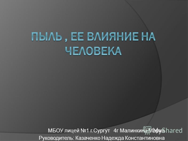 МБОУ лицей 1 г.Сургут 4 г Малинкина Мария Руководитель: Казаченко Надежда Константиновна
