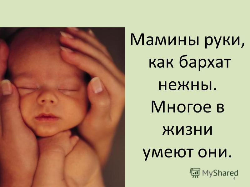 Мамины руки, как бархат нежны. Многое в жизни умеют они. 4