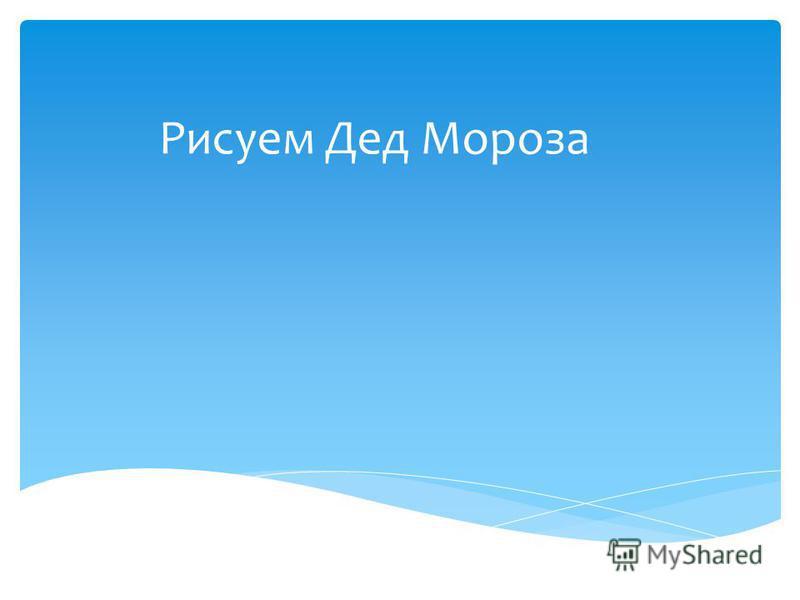 Рисуем Дед Мороза
