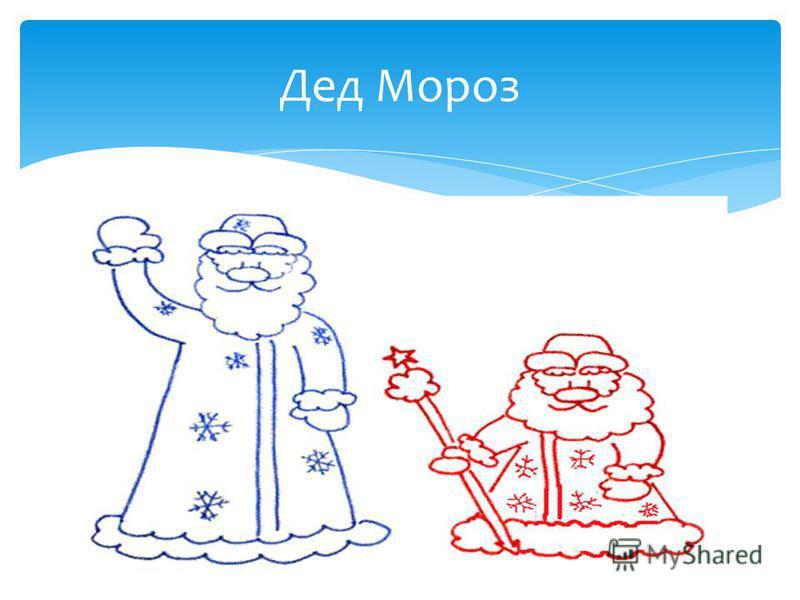 Презентация по изо 4 класс рисуем деда мороза