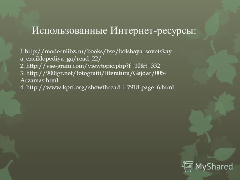 Использованные Интернет - ресурсы : 1.http://modernlibz.ru/books/bse/bolshaya_sovetskay a_enciklopediya_ga/read_22/ 2. http://vse-grani.com/viewtopic.php?f=10&t=332 3. http://900igr.net/fotografii/literatura/Gajdar/005- Arzamas.html 4. http://www.kpr