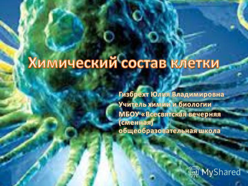 Презентации К Уроку Природоведения 5 Класс Учебник Т.С.Суховой