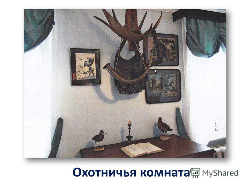Охотничья комната