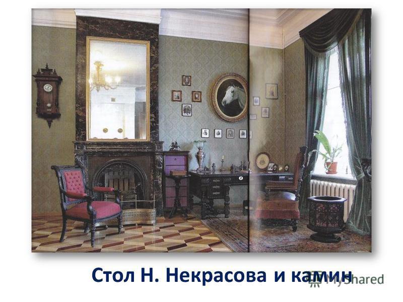 Стол Н. Некрасова и камин