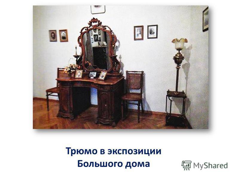 Трюмо в экспозиции Большого дома