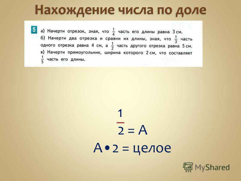 1 2 = А А2 = целое