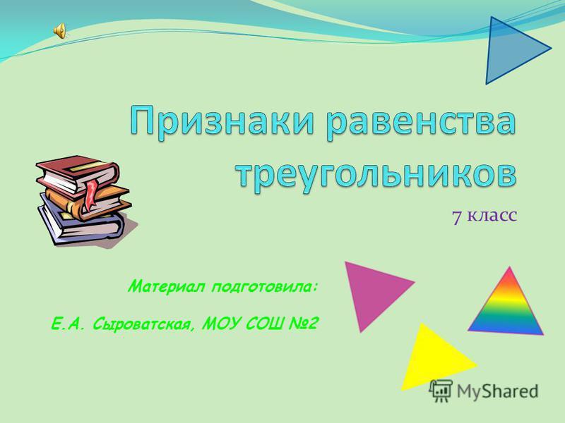 7 класс Материал подготовила: Е.А. Сыроватская, МОУ СОШ 2