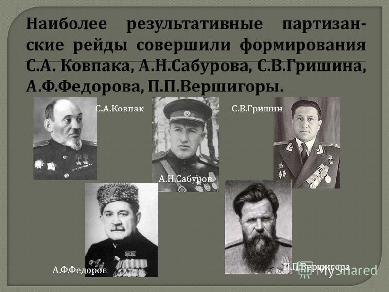 С. А. Ковпак А. Н. Сабуров С. В. Гришин А. Ф. Федоров П. П. Вершигора