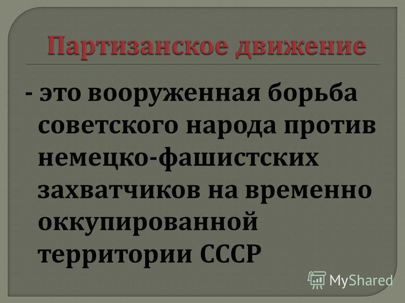 - это вооруженная борьба советского народа против немецко - фашистских захватчиков на временно оккупированной территории СССР