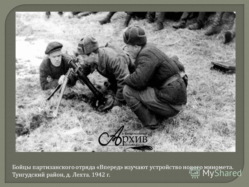 Бойцы партизанского отряда « Вперед » изучают устройство нового миномета. Тунгудский район, д. Лехта. 1942 г.