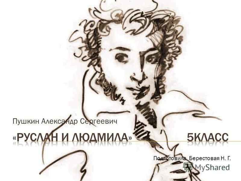 Пушкин Александр Сергеевич Подготовила Берестовая Н. Г.