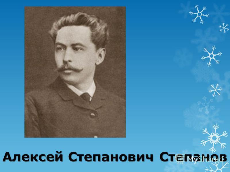 Алексей Степанович Степанов