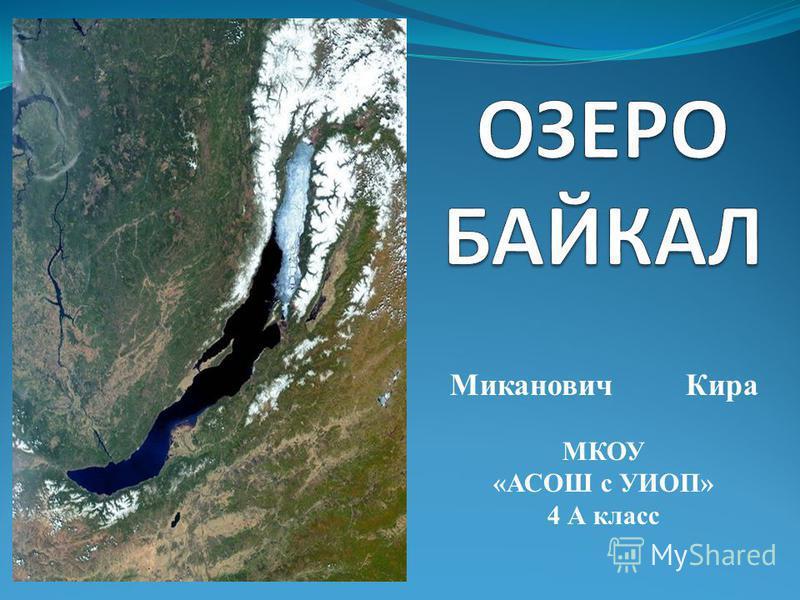 Миканович Кира МКОУ «АСОШ с УИОП» 4 А класс
