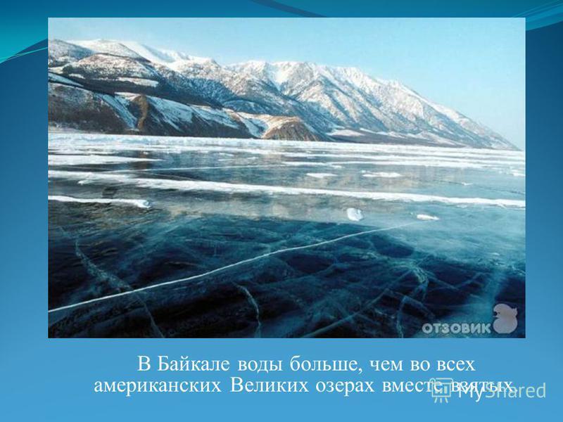 В Байкале воды больше, чем во всех американских Великих озерах вместе взятых.
