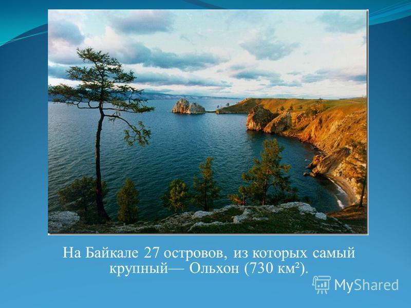 На Байкале 27 островов, из которых самый крупный Ольхон (730 км²).