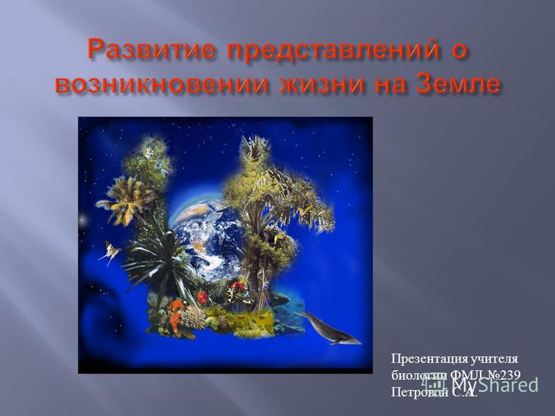 Презентация учителя биологии ФМЛ 239 Петровой С. А.