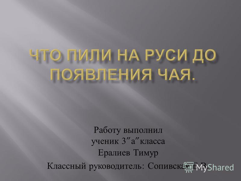 Работу выполнил ученик 3 а класса Ералиев Тимур Классный руководитель : Сопивская Е. В.