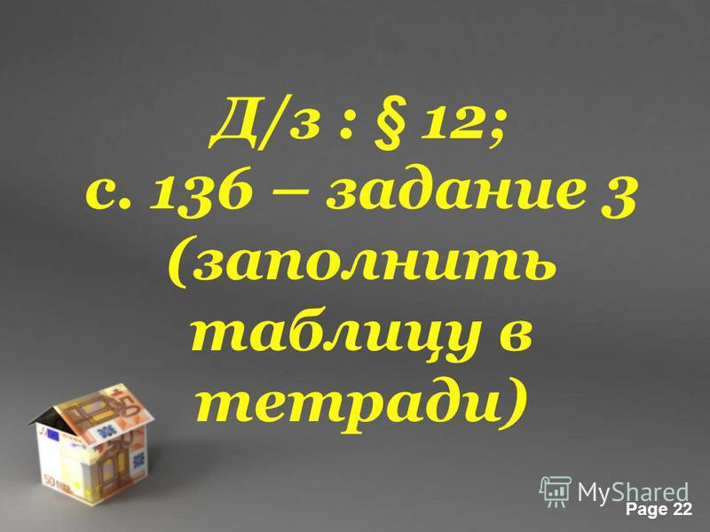 Powerpoint Templates Page 22 Д/з : § 12; с. 136 – задание 3 (заполнить таблицу в тетради)