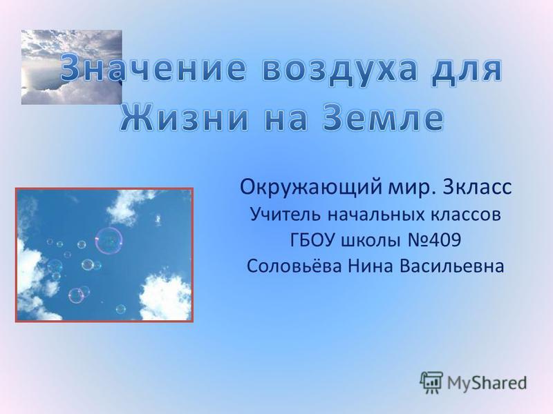 Окружающий мир. 3 класс Учитель начальных классов ГБОУ школы 409 Соловьёва Нина Васильевна