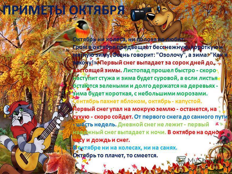 ПРИМЕТЫ ОКТЯБРЯ Октябрь ни колеса, ни полоза не любит. Гром в октябре предвещает бесснежную, короткую и мягкую зиму. Осень говорит: