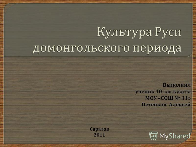 Выполнил ученик 10 « а » класса МОУ « СОШ 31» Петенков Алексей Саратов 2011