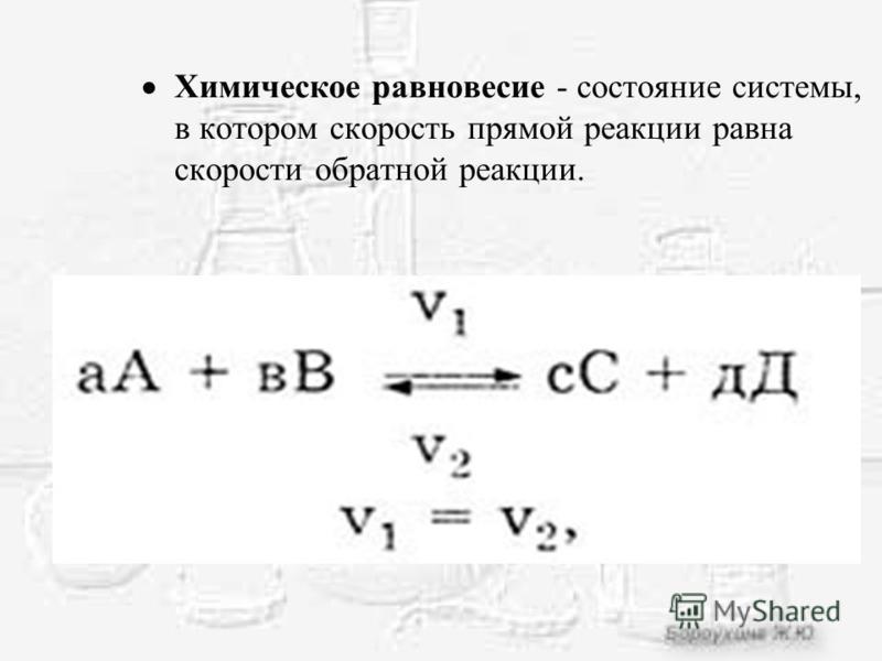 Химическое равновесие - состояние системы, в котором скорость прямой реакции равна скорости обратной реакции.