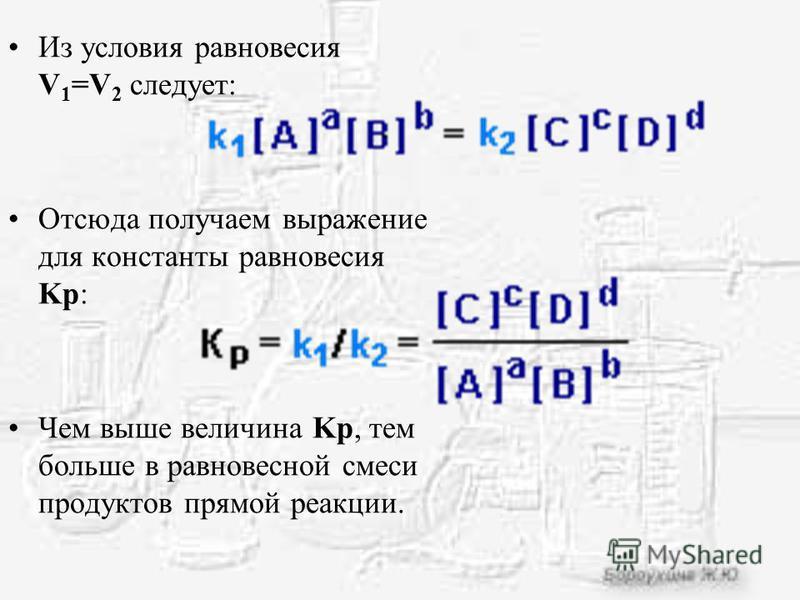 Из условия равновесия V 1 =V 2 следует: Отсюда получаем выражение для константы равновесия Kp: Чем выше величина Kp, тем больше в равновесной смеси продуктов прямой реакции.