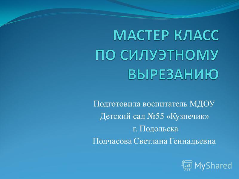 Подготовила воспитатель МДОУ Детский сад 55 «Кузнечик» г. Подольска Подчасова Светлана Геннадьевна