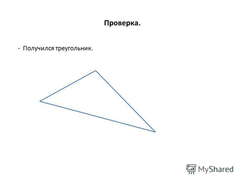Проверка. - Получился треугольник.