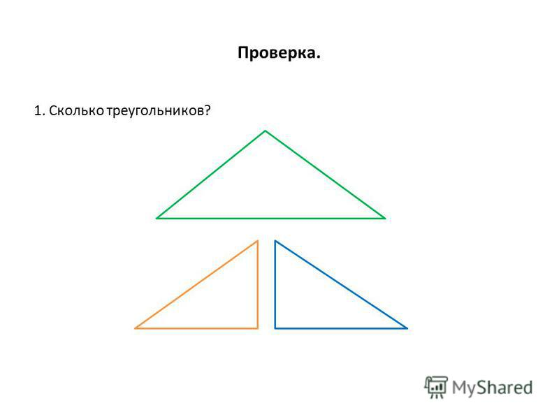 Проверка. 1. Сколько треугольников?