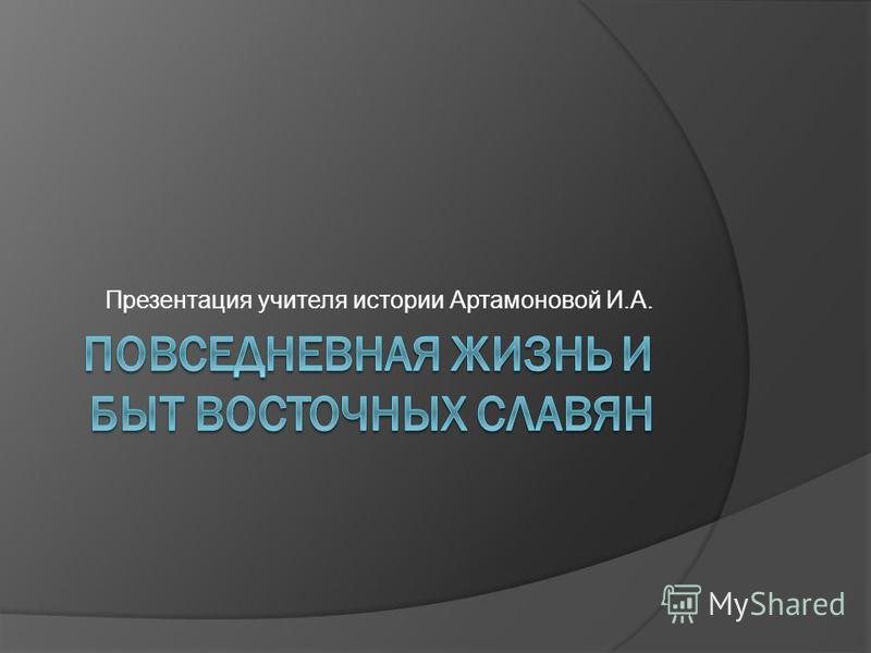 Презентация учителя истории Артамоновой И.А.