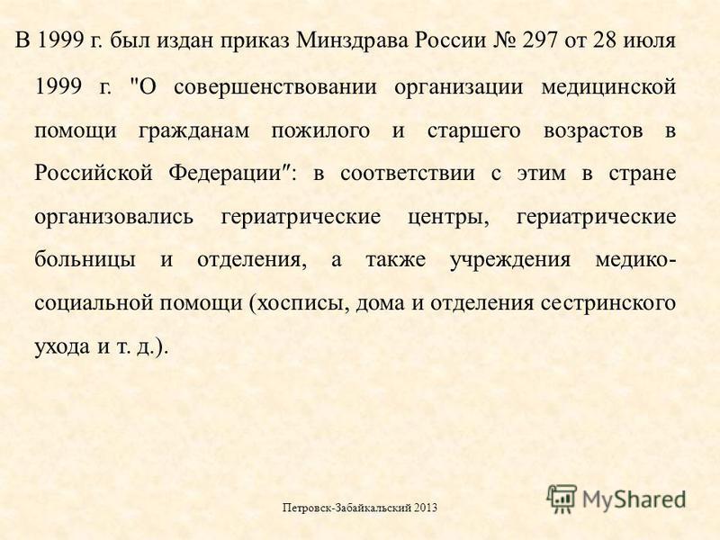 В 1999 г. был издан приказ Минздрава России 297 от 28 июля 1999 г.