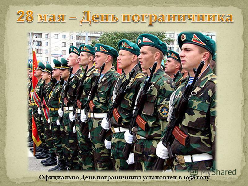 Официально День пограничника установлен в 1958 году.
