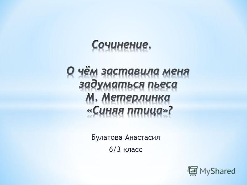 Булатова Анастасия 6/3 класс