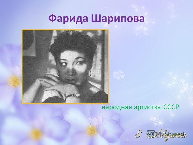 Фарида Шарипова народная артистка СССР
