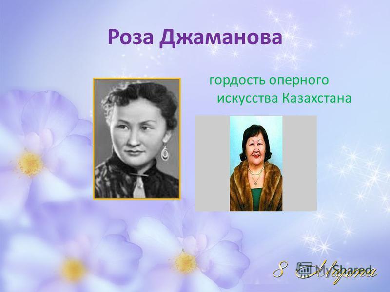 Роза Дшаманова гордость оперного искусства Казахстана