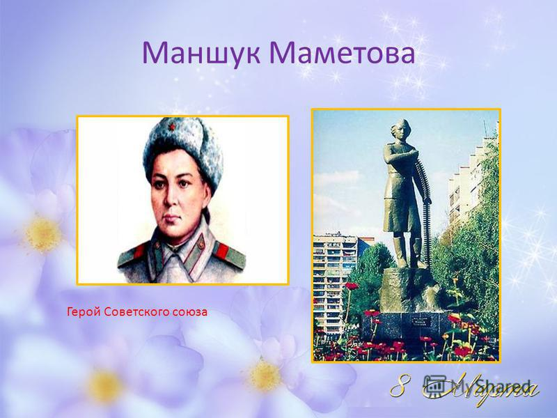 Маншук Маметова Герой Советского союза