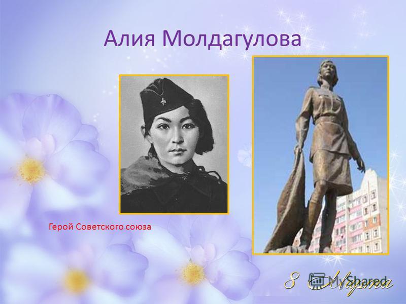 Алия Молдагулова Герой Советского союза