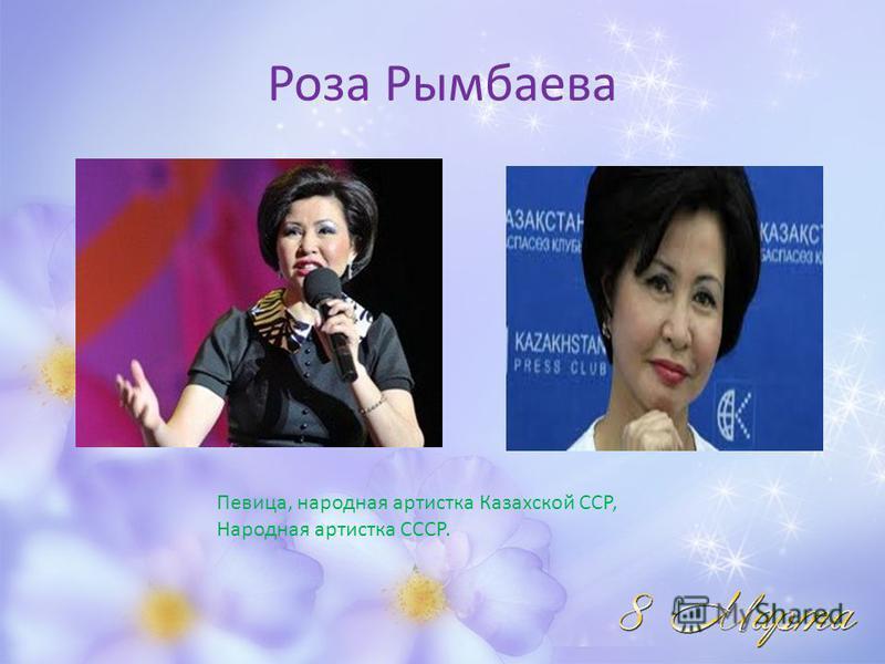 Роза Рымбаева Певица, народная артистка Казахской ССР, Народная артистка СССР.