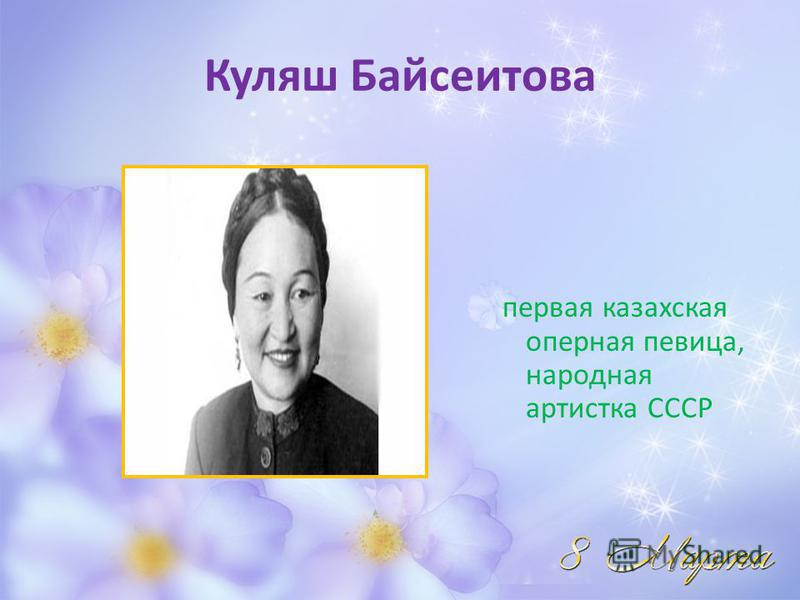 Куляш Байсеитова первая казахская оперная певица, народная артистка СССР