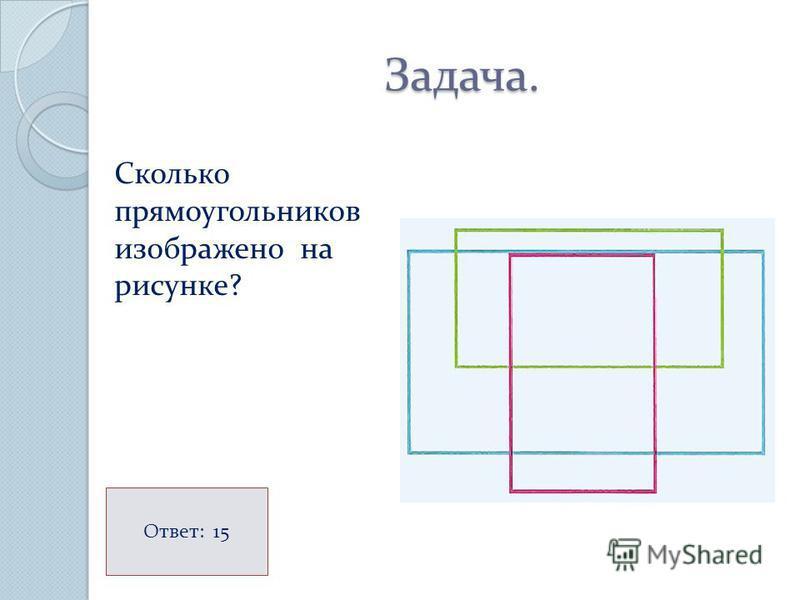 Задача. Задача. Сколько прямоугольников изображено на рисунке? Ответ: 15