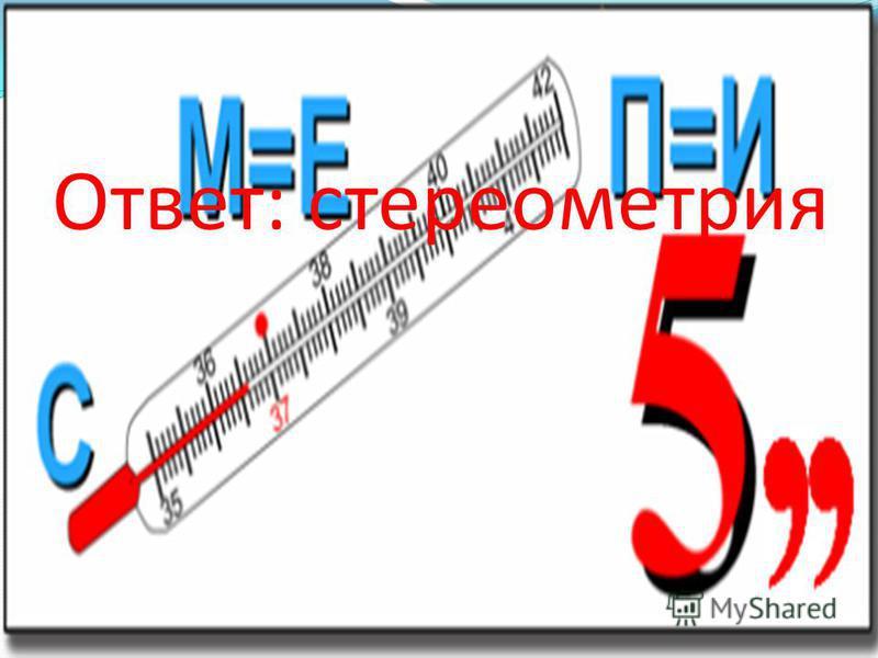 Ответ: стереометрия