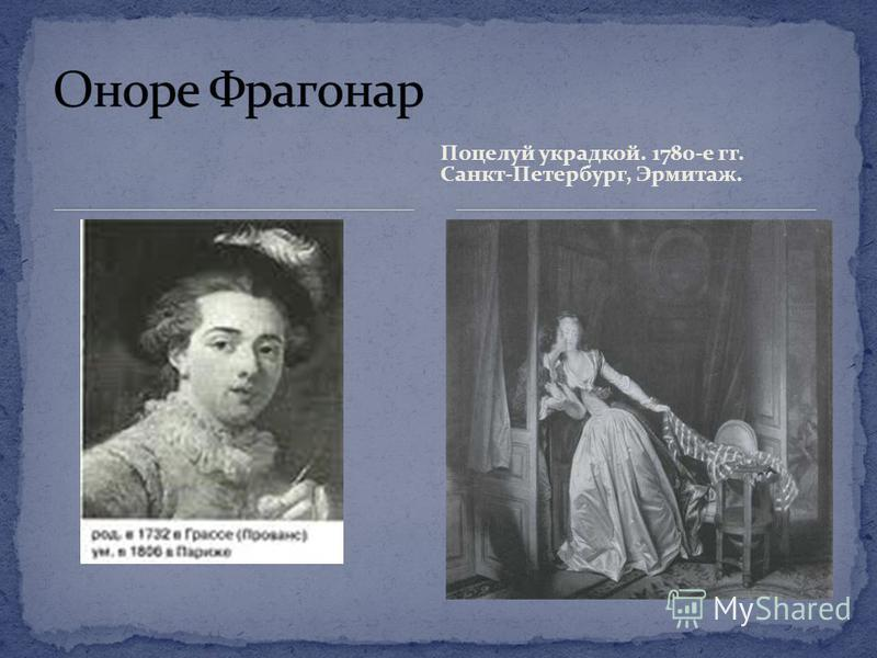 Поцелуй украдкой. 1780-е гг. Санкт-Петербург, Эрмитаж.