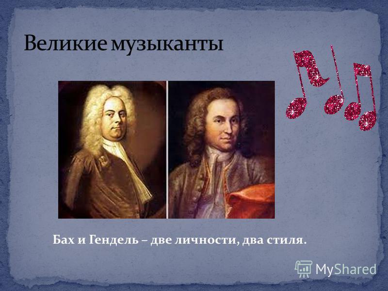 Бах и Гендель – две личности, два стиля.