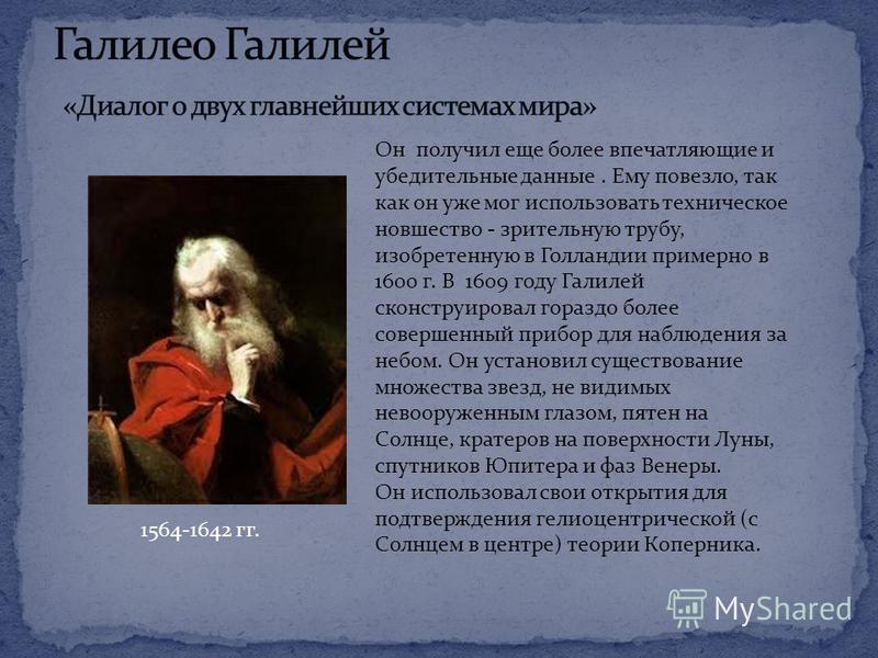 Он получил еще более впечатляющие и убедительные данные. Ему повезло, так как он уже мог использовать техническое новшество - зрительную трубу, изобретенную в Голландии примерно в 1600 г. В 1609 году Галилей сконструировал гораздо более совершенный п