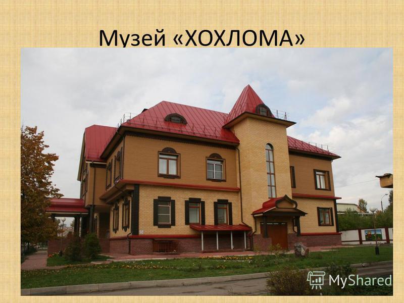 Музей «ХОХЛОМА»