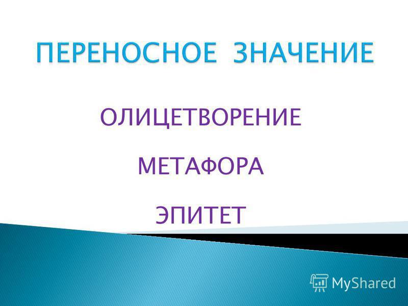 ОЛИЦЕТВОРЕНИЕ МЕТАФОРА ЭПИТЕТ