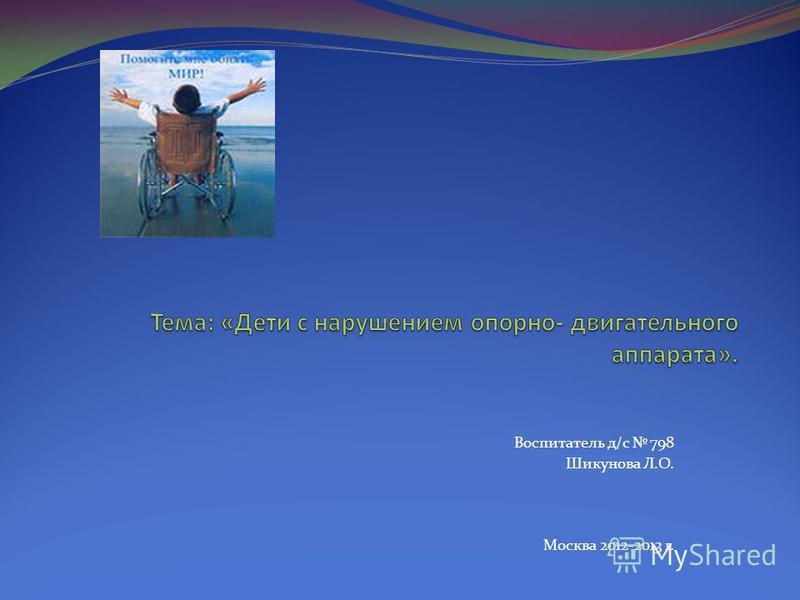 Воспитатель д/с 798 Шикунова Л.О. Москва 2012-2013 г.