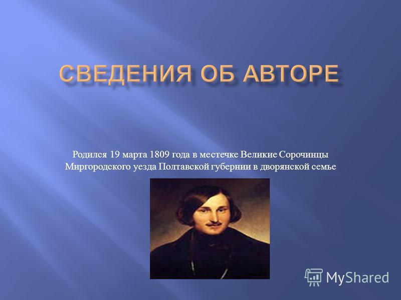 Родился 19 марта 1809 года в местечке Великие Сорочинцы Миргородского уезда Полтавской губернии в дворянской семье